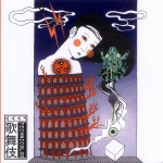 DAAM - Technicolor Kabuki EP